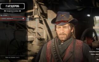 Как вернуть шляпу в Red Dead Redemption 2